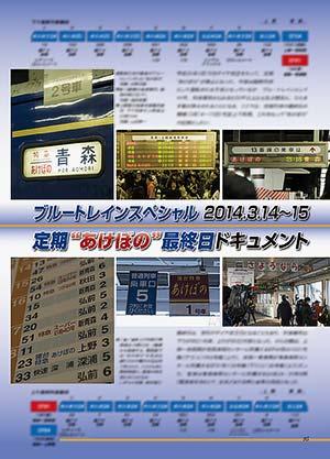 ブルートレインスペシャル 2014.3.14〜3.15 定期