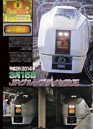 平成26(2014)年3月15日 JRグループダイヤ改正