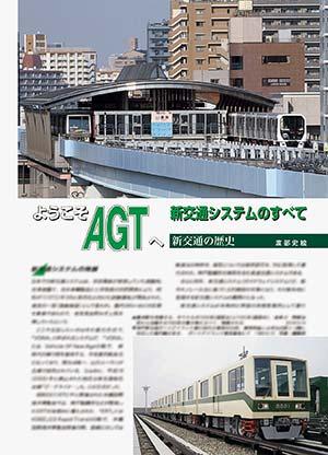 ようこそAGTへ 新交通システムのすべて〜新交通の歴史