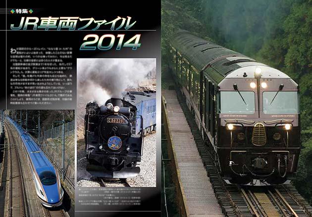 特集:JR車両ファイル2014
