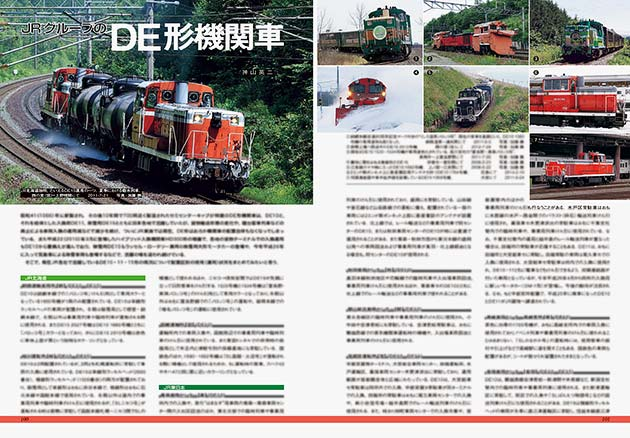 JRグループのDE形機関車