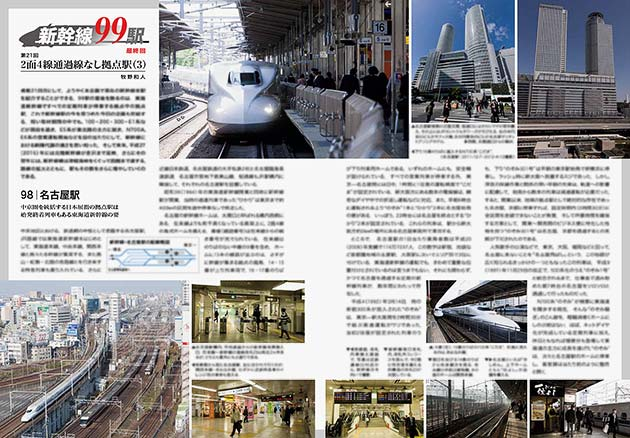 新幹線99駅 第21回(最終回)