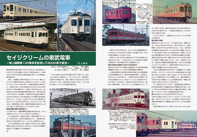 セイジクリームの東武電車