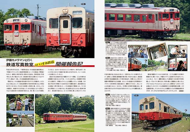 伊藤カメラマンと行く 鉄道写真教室 at いすみ鉄道 開催報告記