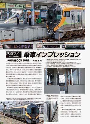 鉄道ファン 乗車インプレッション JR四国8600系試乗記