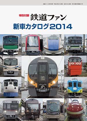 特別付録:新車カタログ2014