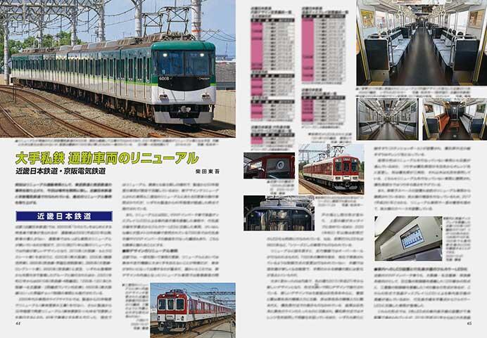 大手私鉄 通勤車両のリニューアル 近畿日本鉄道・京阪電気鉄道