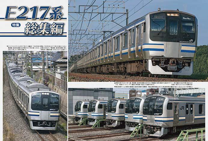 E217系総集編