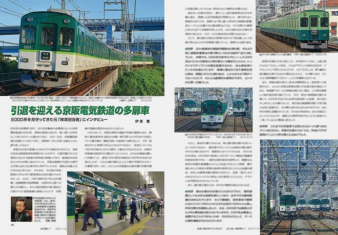 引退を迎える京阪電気鉄道の多扉車