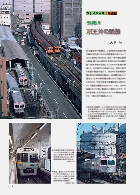 渋谷駅-5 京王井の頭線