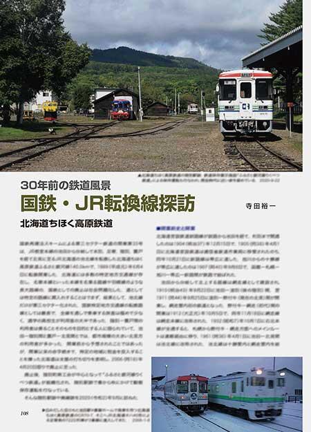 北海道ちほく高原鉄道