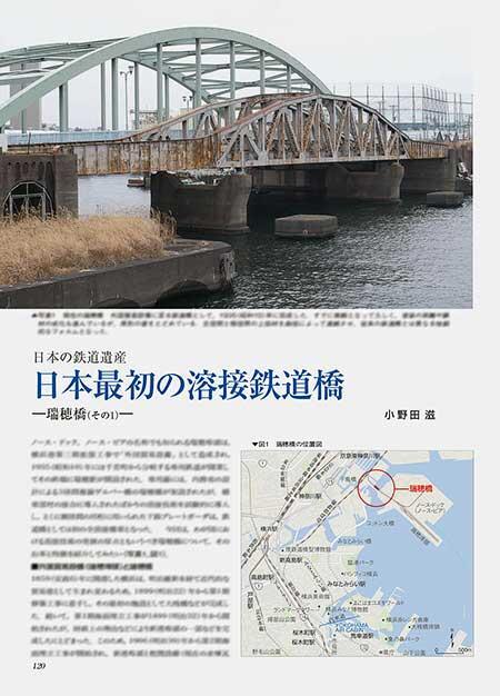 日本最初の溶接鉄道橋-瑞穂橋(その1)-