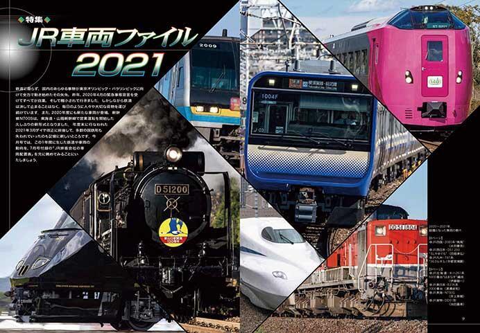 JR車両ファイル2021