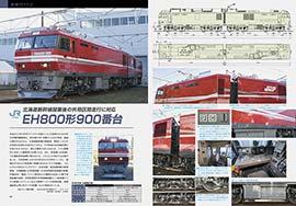 『鉄道ファン』2013年2月号新車ガイド